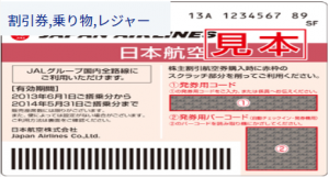 ※JALの株主優待