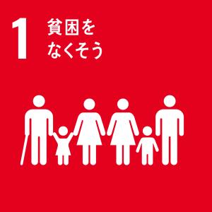 ※SDGsアイコン「1.貧困をなくそう」