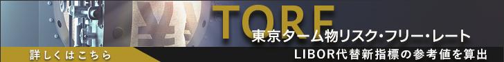 TORFバナー