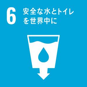 ※SDGsアイコン「6.安全な水とトイレを世界中に」