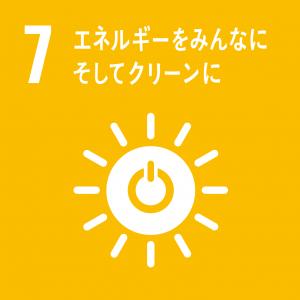 ※SDGsアイコン「7.エネルギーをみんなにそしてクリーンに」
