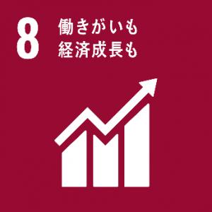 ※SDGsアイコン「8.働きがいも経済成長も」