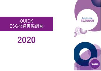 ESG投資実態調査2020