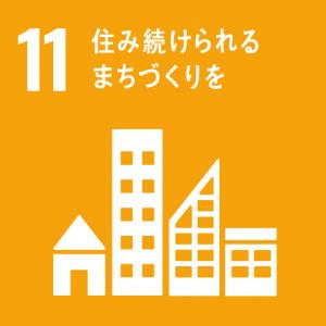 ※SDGsアイコン「11.住み続けられるまちづくりを」