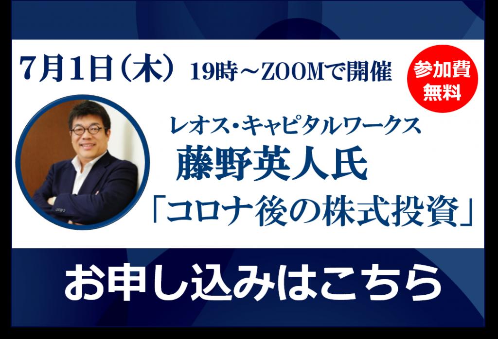 創立50周年記念ウェビナー