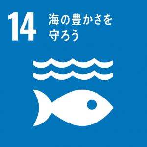 ※SDGsアイコン「14.海の豊かさを守ろう」