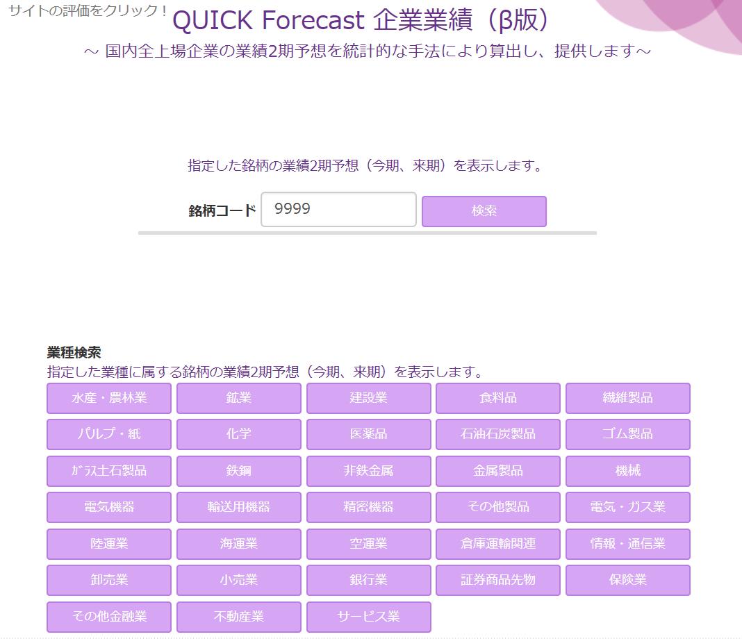 quick forecast 企業業績 バンナムとスクエニ 今期利益は会社予想から